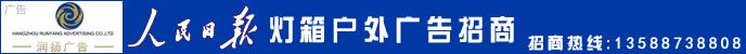 杭州润扬广告有限公司