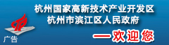 杭州高新区(滨江)政府写字楼招商专栏