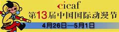 第十三届中国国际动漫节进入倒计时